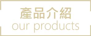 網頁版20180315_耐得金屬_產品介紹-2