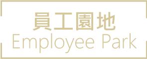 網頁版20180320_耐得金屬_員工園地banner-1